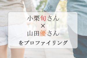 気分屋と職人肌?!イケメン俳優「小栗旬」と実力派女優「山田優」夫妻の関係性をプロファイリングしてみた
